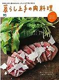 暮らし上手の肉料理 (エイムック 3568)