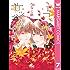 ふつうの恋子ちゃん 7 (マーガレットコミックスDIGITAL)