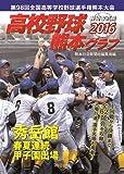 全国高等学校野球選手権熊本大会 グラフ 2016