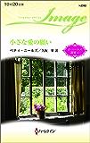 小さな愛の願い ベティ・ニールズ選集 4【ハーレクイン・イマージュ版】 (ハーレクイン・イマージュ)