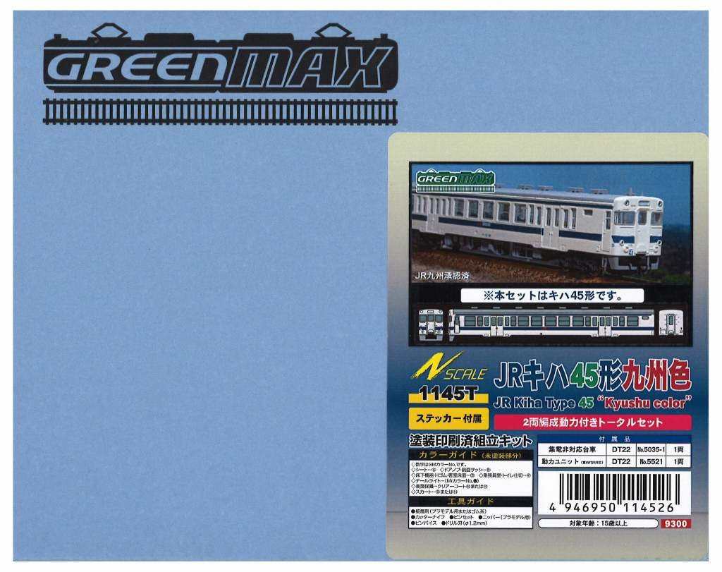 2-treno auto alimentata totale Set 45 forma Kyushu colore N calibro 1145T JR Kiha (kit veicolo verniciato) (Giappone import   Il pacchetto e il manuale sono scritte in giapponese)