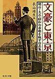 文豪と東京-明治・大正・昭和の帝都を映す作品集 (中公文庫)