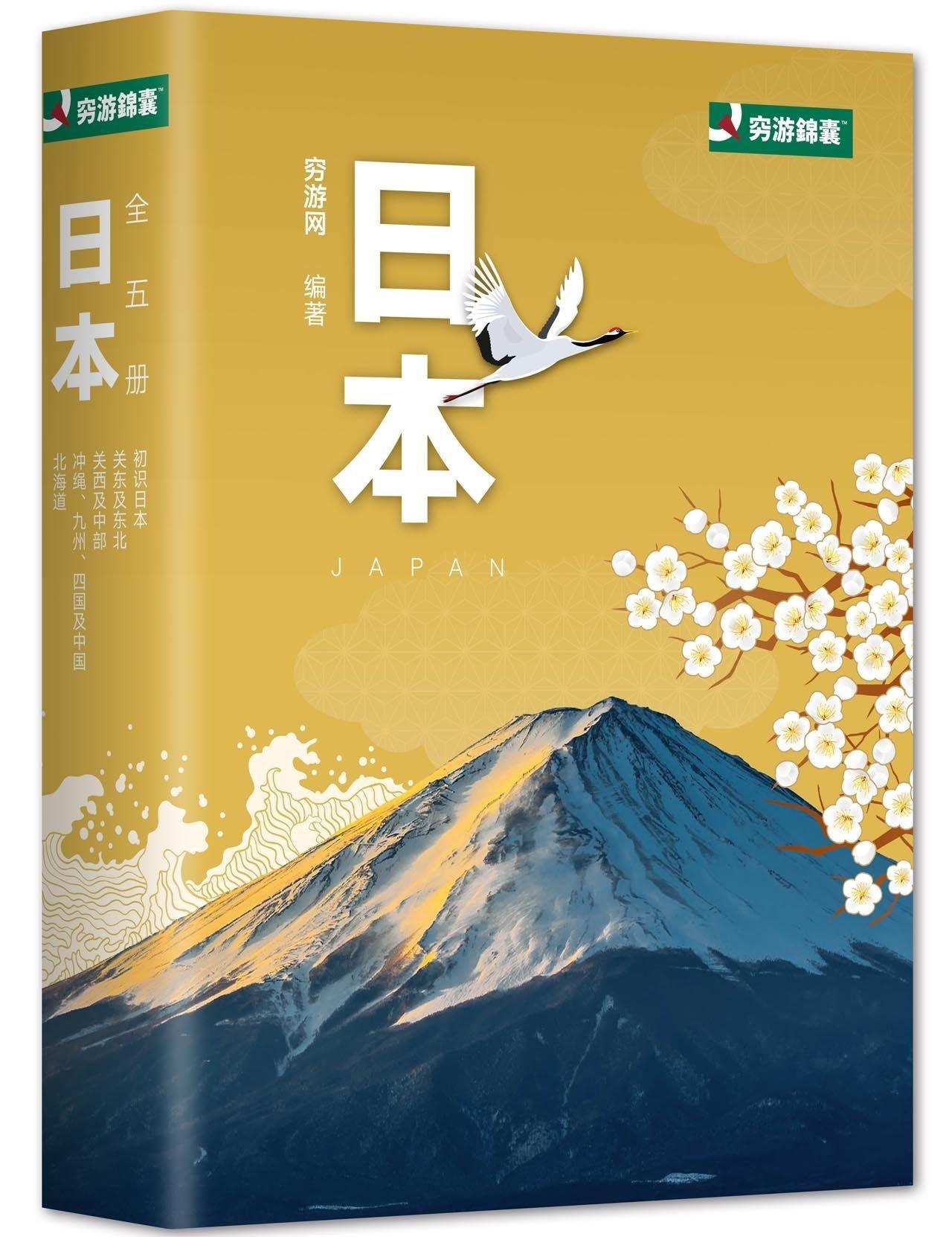 日本(共5册) pdf epub