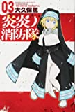 炎炎ノ消防隊(3) (講談社コミックス)
