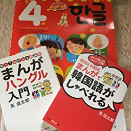 まんがで韓国語がしゃべれる すぐに話せるフレーズ集 知恵の森文庫 高 信太郎 本 通販 Amazon