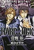 HARD LUCK (2) (ウィングス文庫)