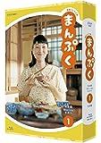 連続テレビ小説 まんぷく 完全版 ブルーレイ BOX1 [Blu-ray]