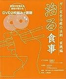 DVD2枚付 治る食事  (ガン完全治癒の法則・実践編)