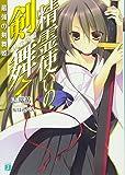 精霊使いの剣舞7最強の剣舞姫 (MF文庫J)
