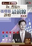 Dr.香坂の循環器診療 最前線(4) ケアネットDVD