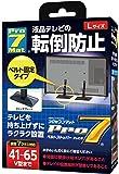 Pro-7 テレビ用転倒防止ベルトストッパー 41 65V型 BST-N1052B