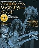 ロック名曲のコード進行に乗せて学ぶ ジャズ童貞のためのジャズ・ギター・メソッド(CD付) (シンコー・ミュージックMOOK)