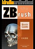 ZBrush Basic Guide 日本語版: ZBrushの基礎を学んで3DCGモデリングを始めよう。 (creative open share seminer)