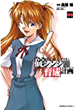 新世紀エヴァンゲリオン 碇シンジ育成計画(6) (角川コミックス・エース)