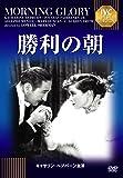勝利の朝 《IVC BEST SELECTION》 [DVD]