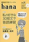 韓国語学習ジャーナルhana Vol. 24