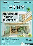 SUUMO注文住宅 埼玉で建てる 2017年秋号
