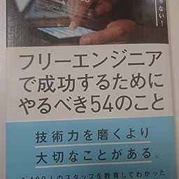 Amazon Co Jp フリーエンジニアで成功するためにやるべき54のこと Ebook 斎藤和明 Kindleストア