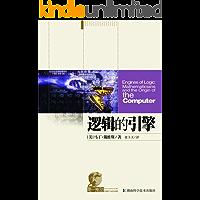 第一推动丛书·综合系列:逻辑的引擎(CS大牛关于计算机科学思想发展简史的最佳科普,CS学生必读)