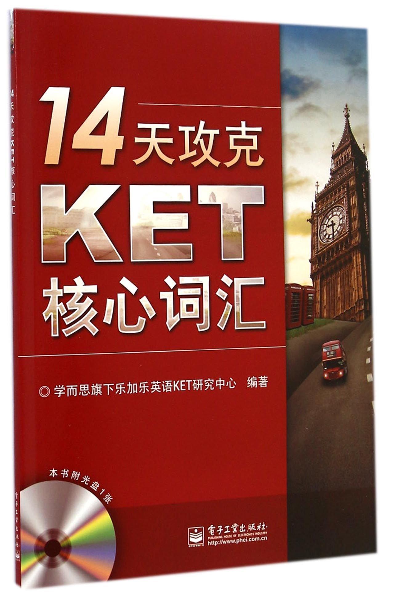 Download 14天攻克KET核心词汇(附CD光盘1张) PDF ePub fb2 book