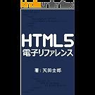 HTML5電子リファレンス