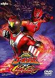 炎神戦隊ゴーオンジャーVSゲキレンジャー [DVD]
