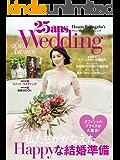 25ans Wedding ヴァンサンカンウエディング 2019 Autumn (2019-09-06) [雑誌]