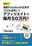 90日で!最新Facebook広告を120%活用してアフィリエイトで毎月50万円