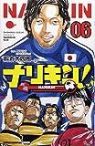 ナリキン! 06 (少年チャンピオン・コミックス)