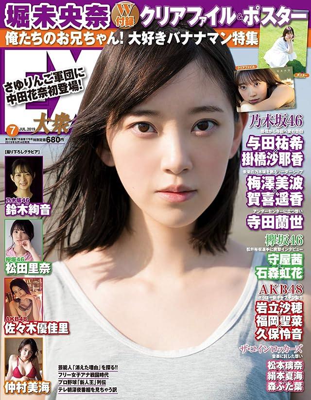 EX大衆 2019年7月号