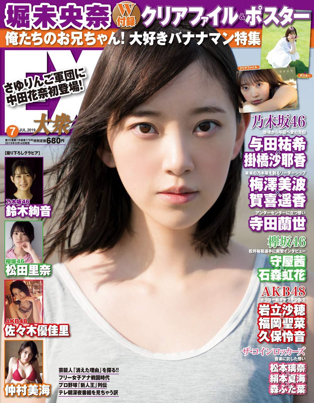 EX (イーエックス) 大衆 2019年7月号 [雑誌]