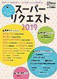 月刊ピアノプレゼンツ ピアノで弾きたい曲が満載! スーパーリクエスト2019 (月刊ピアノ 2019年6月号増刊)
