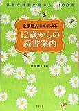 金原瑞人[監修]による12歳からの読書案内 多感な時期に読みたい100冊