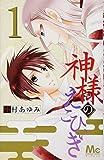 神様のえこひいき 1 (マーガレットコミックス)