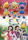 NHKおかあさんといっしょファミリーコンサート モノランモノラン こんにちは! [DVD]