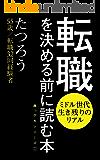 転職を決める前に読む本: ミドル世代生き残りのリアル 崖っぷちシリーズ (生きざま新書)
