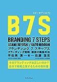 B7S [ビーセブンエス]ブランディング7ステップス ブランディング戦略・戦術の構築方法