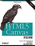 HTML5 canvas开发详解(第2版)(异步图书) (HTML5 canvas开发详解(第2版))