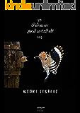 Oru Pillai Ammavin Kadhai (Tamil Edition)