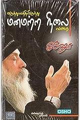Maruthuvathilirunthu Manamattra Nilai Varai (Tamil Edition) Kindle Edition