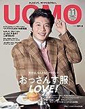 UOMO(ウオモ) 2018年 11 月号 表紙:田中圭  [雑誌]