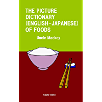 THE PICTURE DICTIONARY(ENGLISH-JAPANESE) OF FOODS (English Edition)