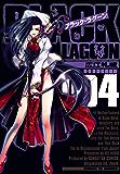 ブラック・ラグーン(4) (サンデーGXコミックス)