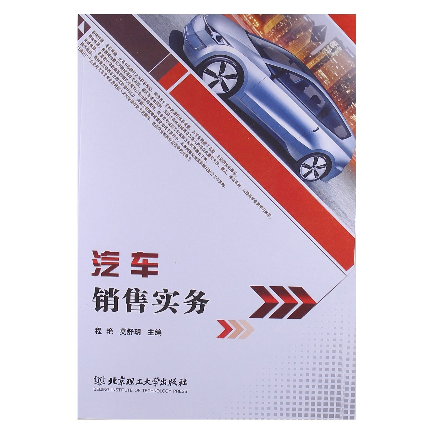 Auto Sales Practices (Chinese Edition) ebook