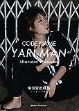 横須賀歌麻呂 CODE NAME YARI-MAN [DVD]