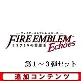 【3DS用追加コンテンツ】ファイアーエムブレム Echoes もうひとりの英雄王 追加コンテンツ 第1~3弾セット|オンラインコード版