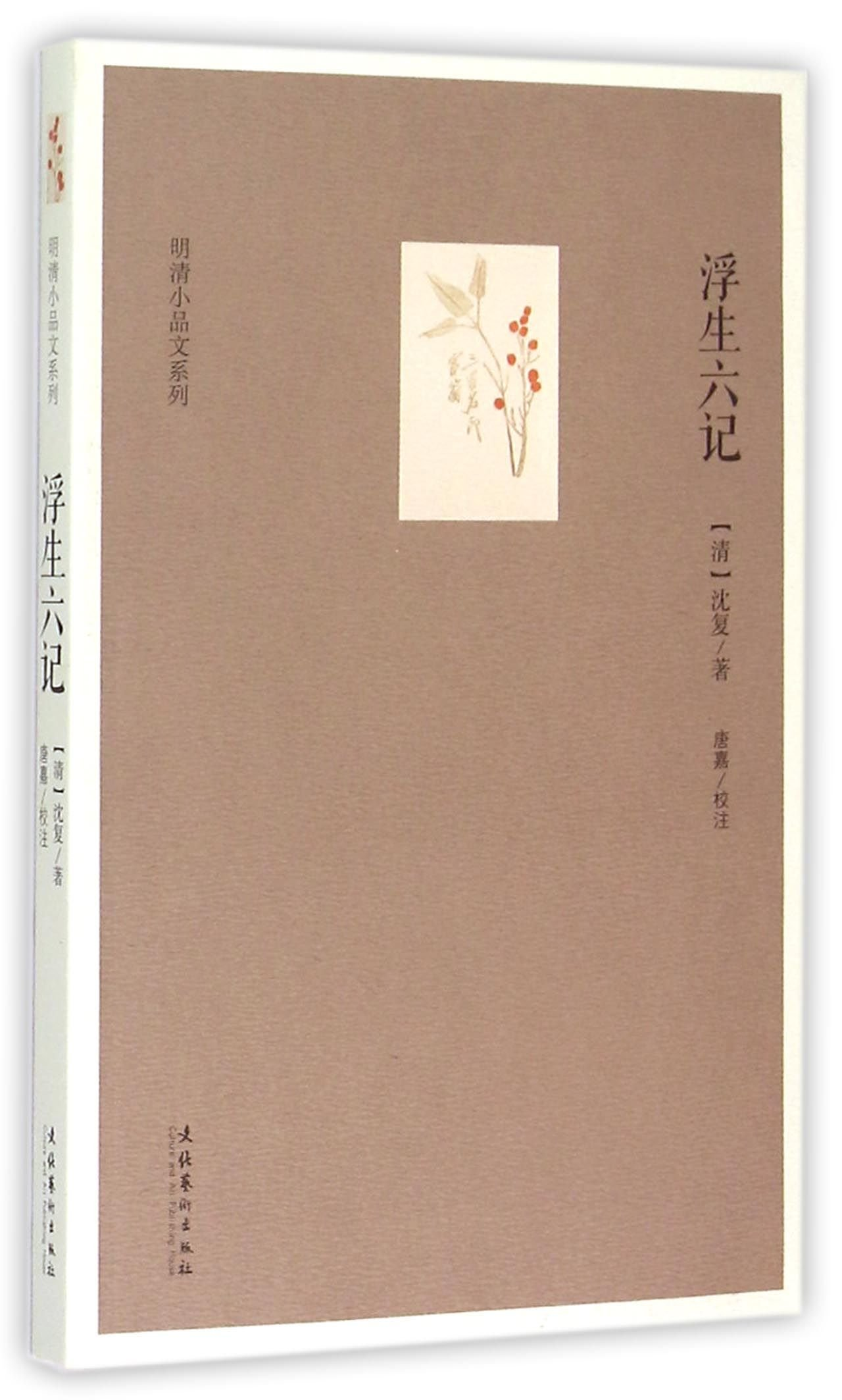 Six Chapters of A Floating Life (Chinese Edition) ebook
