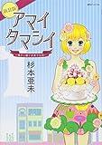アマイタマシイ ~懐かし横丁洋菓子伝説~新装版 1