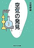 空気の発見 (角川ソフィア文庫)