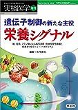 実験医学増刊 Vol.34 No.15 遺伝子制御の新たな主役 栄養シグナル〜糖、脂質、アミノ酸による転写調節・生体恒常性機構と疾患をつなぐニュートリゲノミクス